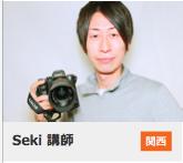 SONY ソニーストア SONYSTORE大阪 コスプレ αCafe フォトセミナー 写真 講座